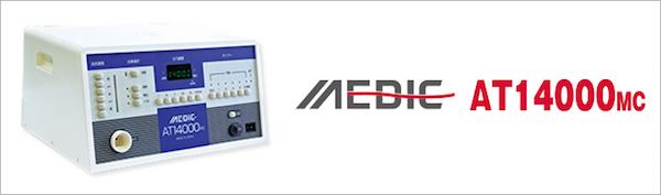 電位治療器(メディックAT14000MC)
