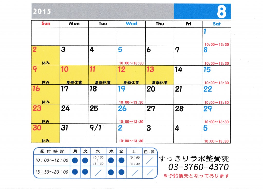 20150801カレンダー