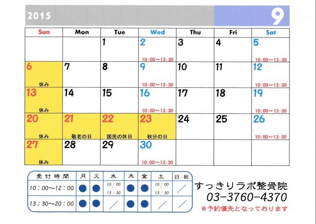 201509カレンダー