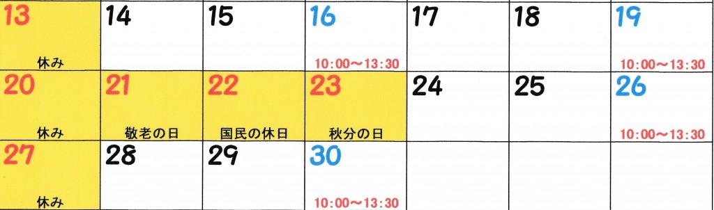 201509カレンダー2