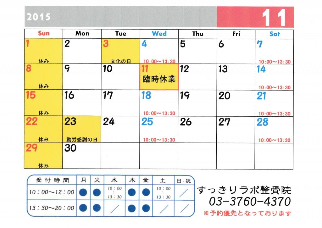 201511カレンダー
