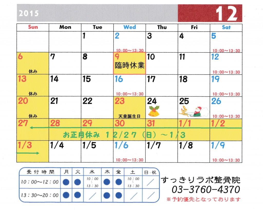 1512カレンダー2
