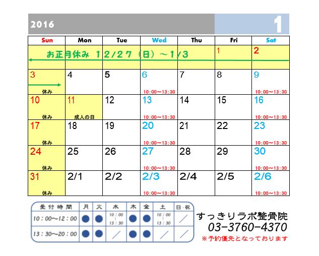 1601カレンダー