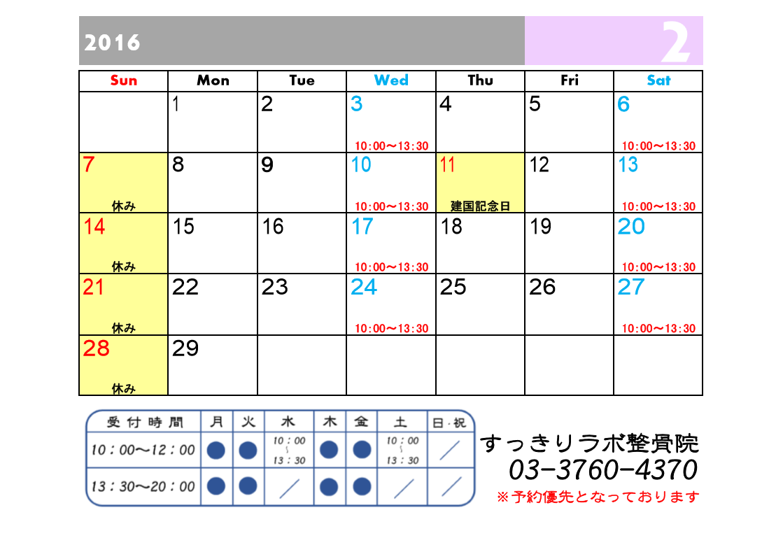 1602カレンダー