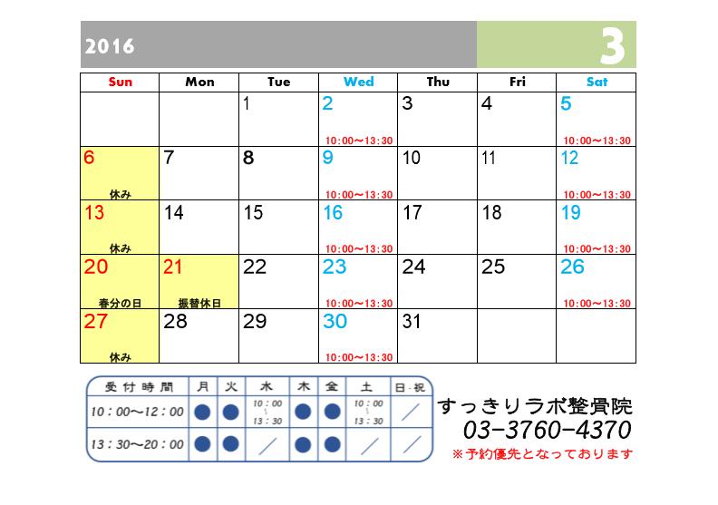 2016.03カレンダー