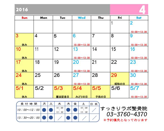 1604カレンダー