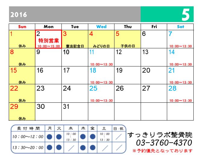 1605カレンダー改定版