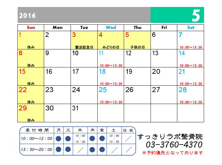 1605カレンダー