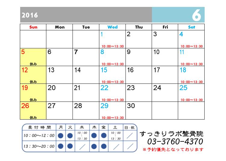1606カレンダー