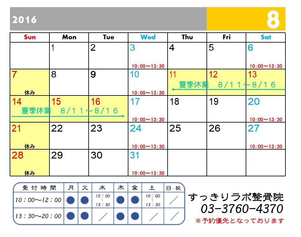 1608カレンダー