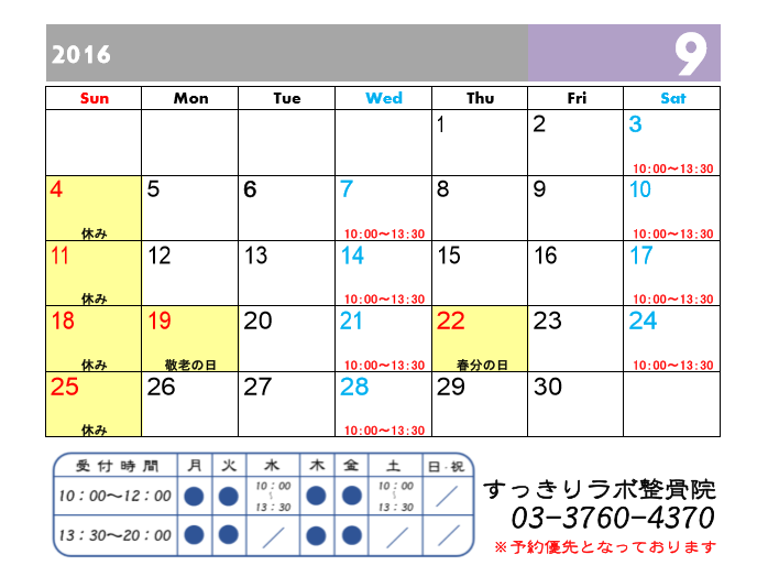1609カレンダー